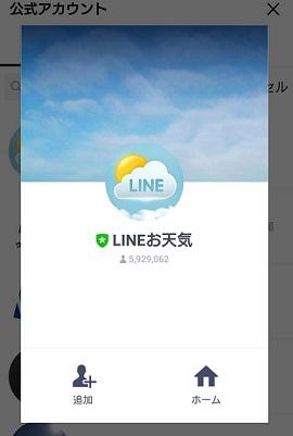 lineの裏技を紹介!便利な通訳と天気予報の機能を調査!