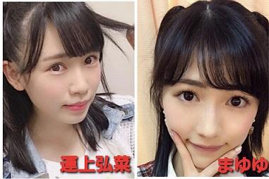 【比較画像】運上弘菜がまゆゆに似ている?かわいいすぎる写真まとめてみた!